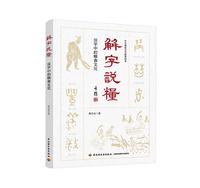 解字说粮——汉字中的粮食文化