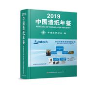 中国造纸年鉴(2019)