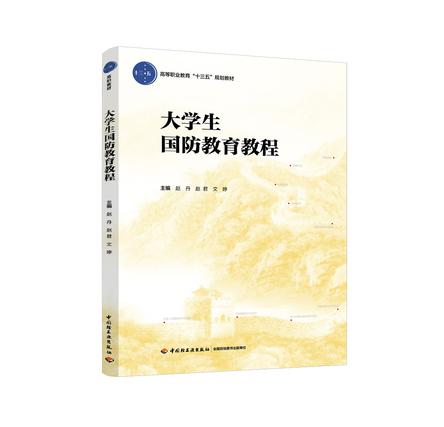 """大学生国防教育教程(高等职业教育""""十三五""""规划教材)"""