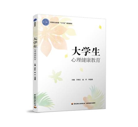 """大学生心理健康教育(高等职业教育""""十三五""""规划教材)"""