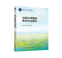 """高职心理健康教育活动教程(高等职业教育""""十三五""""规划教材)"""
