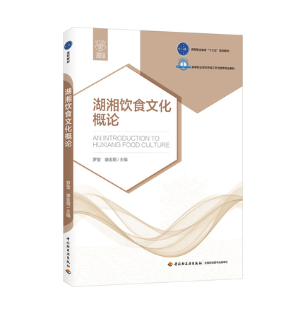湖湘饮食文化概论(高等职业学校烹调工艺与营养专业教材)
