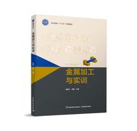 """金属加工与实训(职业教育""""十三五""""规划教材)"""