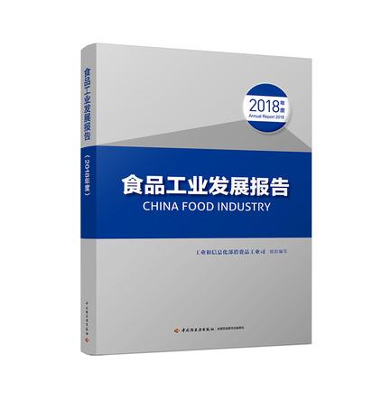 食品工业发展报告(2018年度)