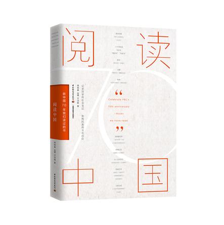 阅读中国:新中国70年我们读过的书