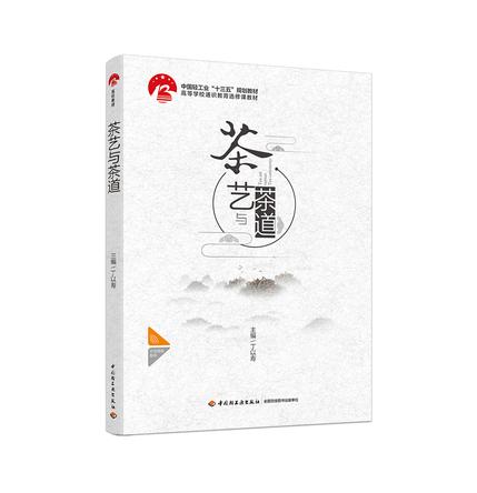 """茶艺与茶道(中国轻工业""""十三五""""规划教材  高等学校通识教育选修课教材)"""
