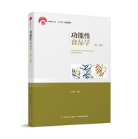 """功能性食品学(第三版)(中国轻工业""""十三五""""规划教材)"""