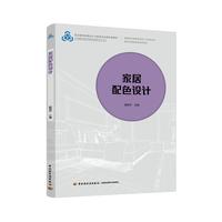 家居配色设计(国家职业教育家具设计与制造专业教学资源库建设规划教材)