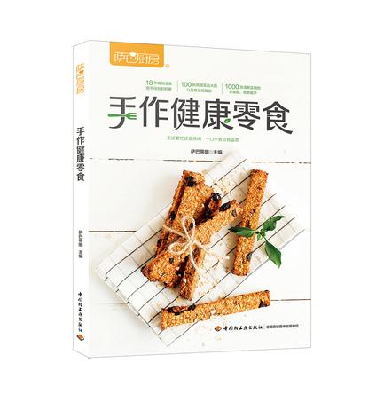 萨巴厨房:手作健康零食