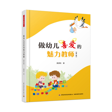 万千教育学前.做幼儿喜爱的魅力教师(第二版)