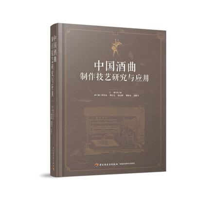 中国酒曲制作技艺研究与应用