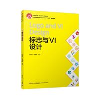 """标志与VI设计(中国轻工业""""十三五""""规划教材)"""