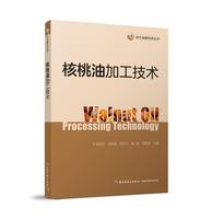 核桃油加工技术