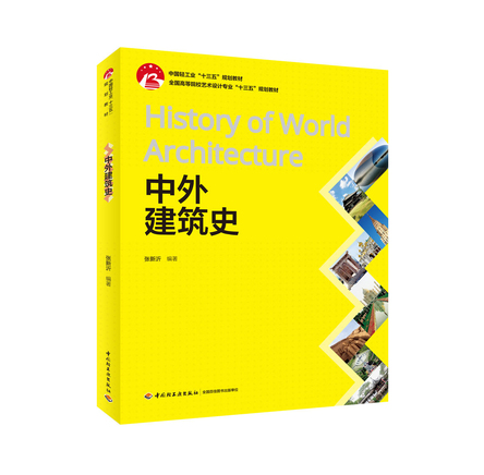 """中外建筑史(中国轻工业""""十三五""""规划教材)"""