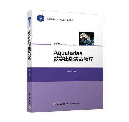Aquafadas数字出版实战教程