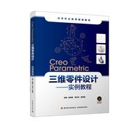 Creo Parametric 三维零件设计实例教程