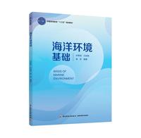 """海洋环境基础(普通高等教育""""十三五""""规划教材)"""