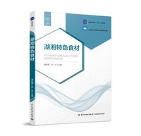 湖湘特色食材(高等职业学校烹调工艺与营养专业教材)
