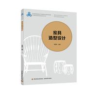 家具造型设计(国家职业教育家具设计与制造专业教学资源库建设规划教材)