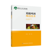 """精酿啤酒酿造技术(中国轻工业""""十三五""""规划立项教材)"""