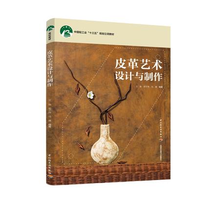 """皮革艺术设计与制作(中国轻工业""""十三五""""规划立项教材)"""