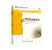 啤酒发酵技术(高等职业教育酿酒技术专业系列教材)