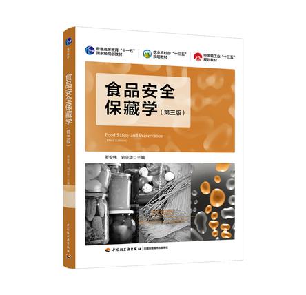 食品安全保藏学(第三版)