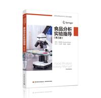 食品分析实验指导:第三版(国外优秀食品科学与工程专业教材)(食品分析:第五版配套实验教材)