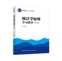 """统计学原理学习指导(第二版)(普通高等教育""""十三五""""规划教材)"""