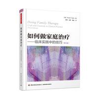 万千心理.如何做家庭治疗:临床实践中的技巧:第三版