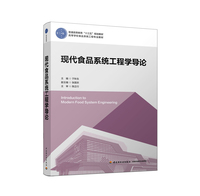 """现代食品系统工程学导论(普通高等教育""""十三五""""规划教材)"""