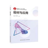 """鞋材与应用(中国轻工业""""十三五"""" 规划教材)(高职教材)"""