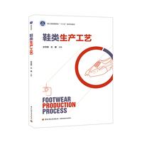 """鞋类生产工艺(浙江省普通高校""""十三五""""新形态教材)"""