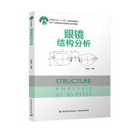 """眼镜结构分析(中国轻工业""""十三五""""规划立项教材)(高职教材)"""