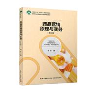 药品营销原理与实务(第三版)
