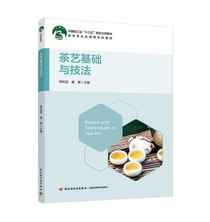 """茶艺基础与技法(中国轻工业""""十三五""""规划立项教材)(茶学专业应用型本科教材)"""