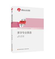 """茶学专业英语(中国轻工业""""十三五""""规划教材)(普通高等教育茶学专业教材)"""