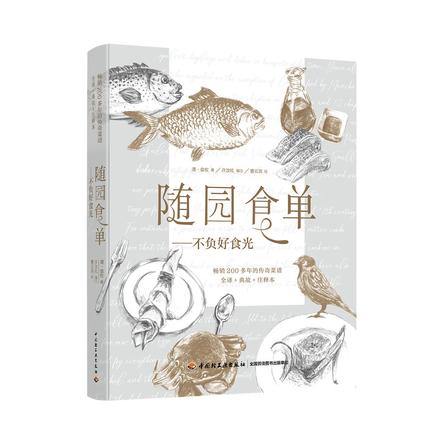 随园食单 不负好食光——畅销200多年的传奇菜谱 全译+典故+注释本
