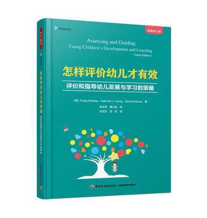 万千教育学前.怎样评价幼儿才有效:评价和指导幼儿发展与学习的策略(原著第六版)