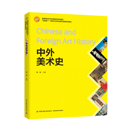 中外美术史(高等院校艺术学类系列教材)