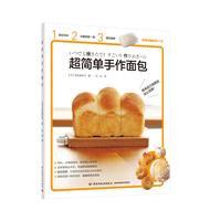 超简单手作面包