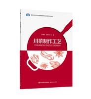 川菜制作工艺(高等学校烹饪与营养教育专业应用型本科教材)