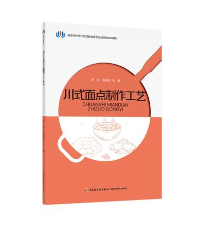 川式面点制作工艺(高等学校烹饪与营养教育专业应用型本科教材)