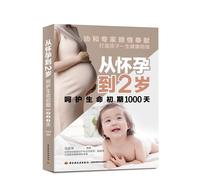 从怀孕到2岁呵护生命初期1000天