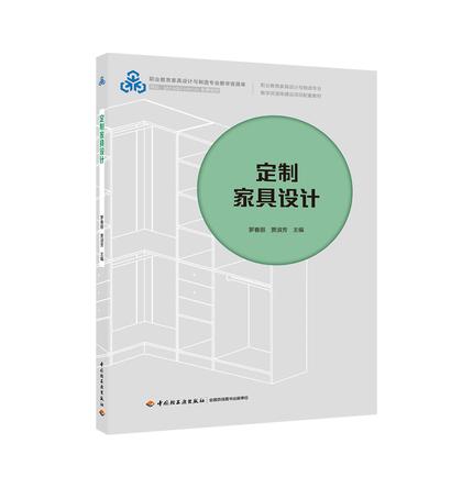 定制家具设计(职业教育家具设计与制造专业教学资源库建设项目配套教材)