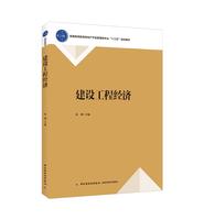 建设工程经济(普通高等教育房地产开发管理类专业系列教材)