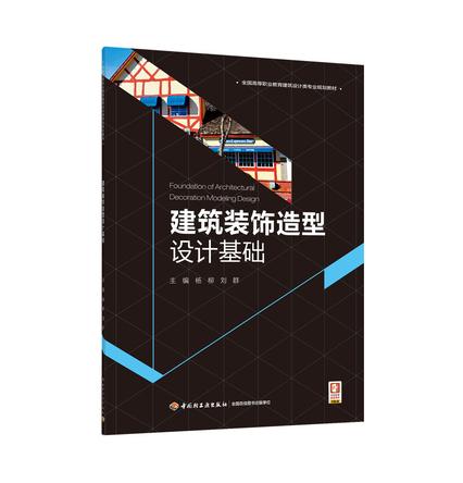 建筑装饰造型设计基础(全国高等职业教育建筑设计类专业规划教材)