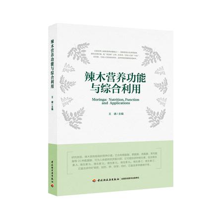 辣木营养功能与综合利用