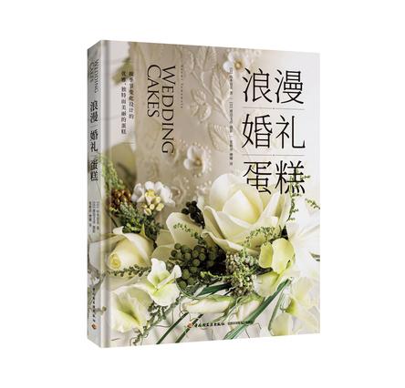 浪漫婚礼蛋糕(世界知名糖艺大师经典系列图书)