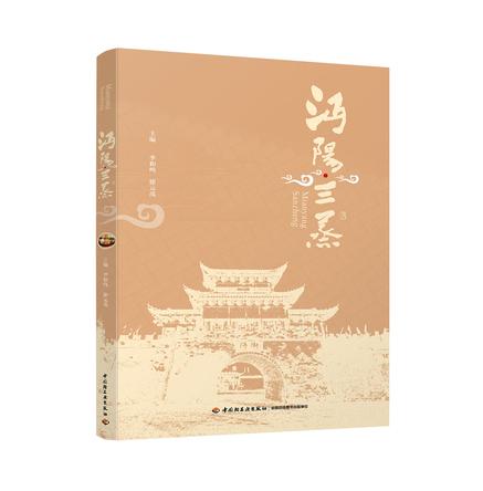 沔阳三蒸-中华市菜文化丛书